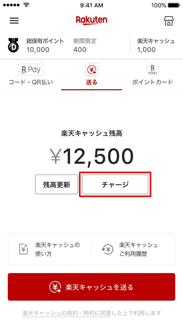 https://cash.rakuten.co.jp/img/charge/charge_step_01.jpg