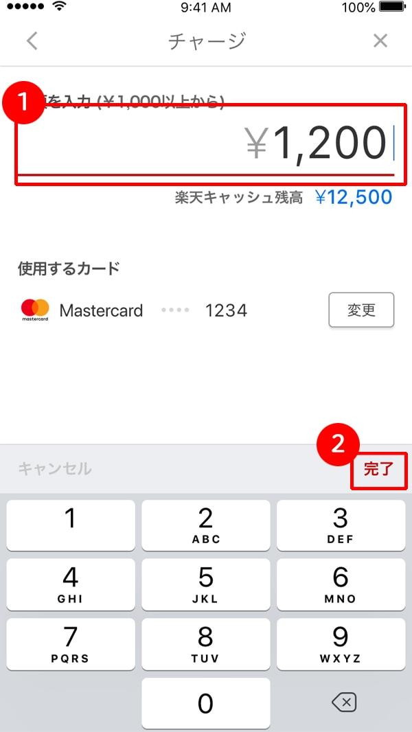 https://cash.rakuten.co.jp/img/charge/charge_step_02.jpg