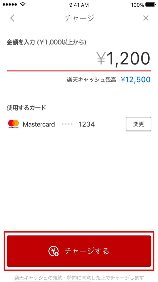 https://cash.rakuten.co.jp/img/charge/charge_step_03.jpg